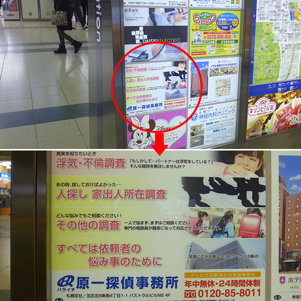 札幌駅構内の看板